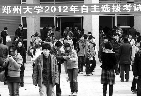 郑州大学自主招生男女生教室接吻成考题-中