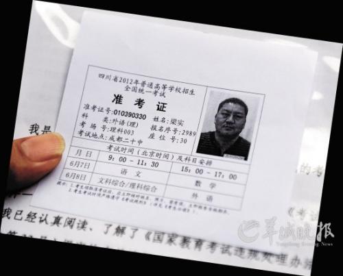 女性30年间16次参加以高考 被称中华第壹考王