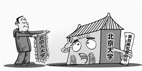 """从""""不为人民服务""""锦旗,到""""北京人大学""""牌匾,都是以概念先行,来博取"""