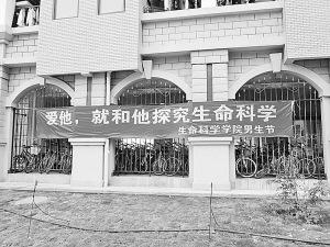 """厦门大学女生光棍节前一天为男生""""过节"""""""