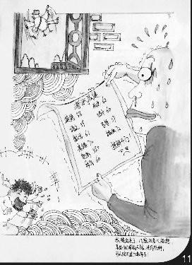 艺术男纪实手绘校园生活 漫画展现图书馆恋爱