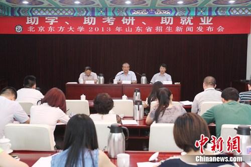 北京东方大学2013年招生活动在山东济南市举