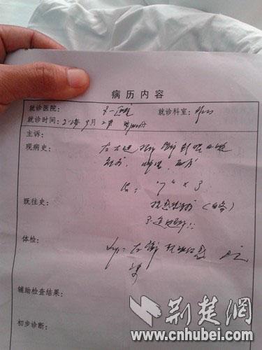 新闻中心 教育新闻    9月30日,记者在宜昌市一医院看到了浩浩的病历
