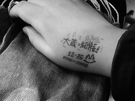 刺青 纹身 550_412