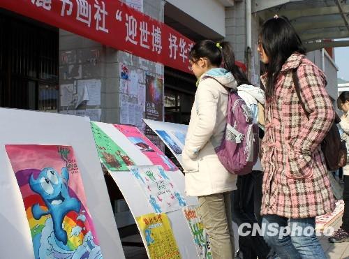 图:安徽大学生办书画展览
