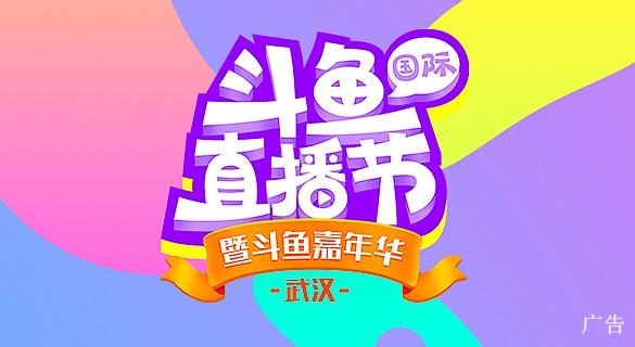 """斗鱼直播节明日开幕 短片见证""""他们的故事"""""""