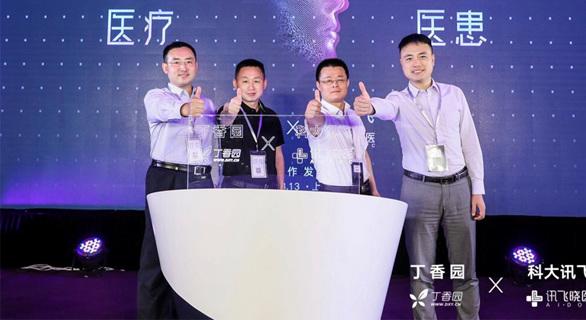 丁香园与科大讯飞战略合作 AI技术助力医患一体化