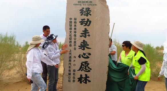 """绿动未来""""在内蒙古沙漠植树 累计万余棵"""
