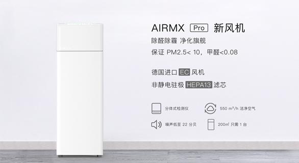 呼吸健康2.0�r代 AIRMX�l布后�b式新�L系�y旗�