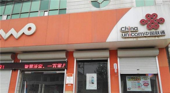 工信部约谈中国联通:因146号段码号使用不规范