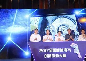 全国智能电气创新创业大赛启动