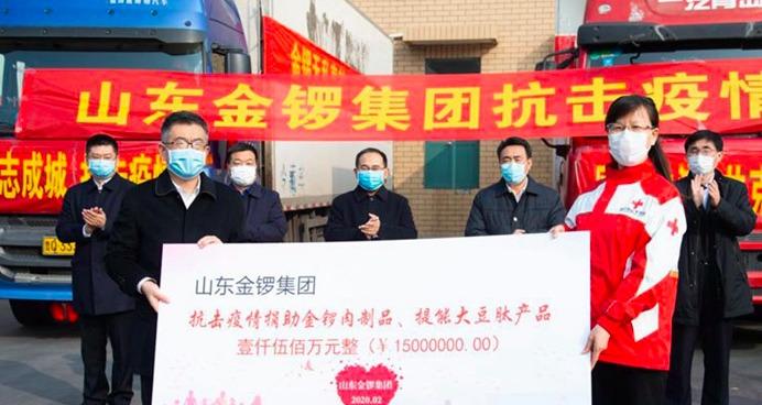 金锣集团捐赠1500万元物资驰援抗疫一线