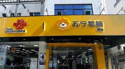 """""""双十一""""过后苏宁发力线下 布局3000家零售云门店"""