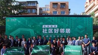 """北京链家打造""""一站三队"""" 做社区的好邻居"""