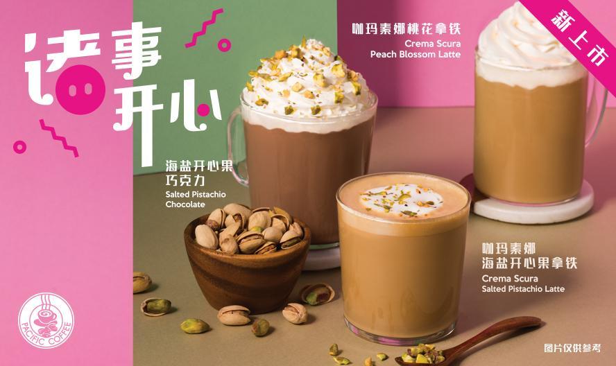 """太平洋咖啡2019年新年开""""心""""饮"""
