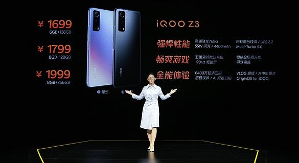 iQOO Z3正式发布 搭载55W闪充1699元起售