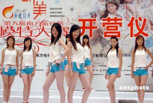 图:南方新丝路模特大赛广州开营