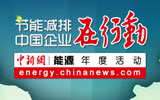节能减排 中国企业在行动