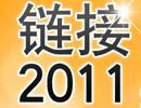 年终策划:链接2011