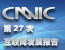 CNNIC第27次互联网报告