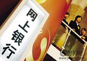 中国银行网银窃案频发