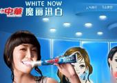 中华魔丽迅白牙膏染蓝牙刷