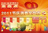 2011年度节庆消费全盘点