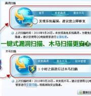 QQ电脑管家安全管理秘籍
