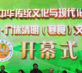 两岸中华传统文化研讨会开幕