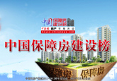 中国保障房建设榜