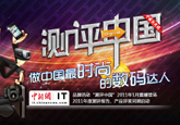 IT频道年度策划:测评中国