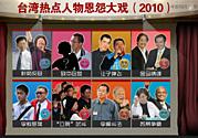 台湾热点人物恩怨大戏(2010)