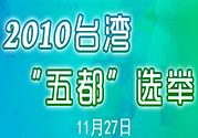 """台湾""""五都""""选举"""