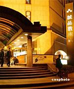 大陆游客:台北诚品夜未央