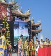 台湾南部鲲�王平安盐祭活动