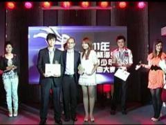 2011年水立方杯澳大利亚赛区冠亚季军颁奖