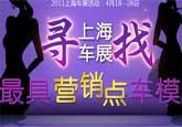 上海车展分站:车模评选