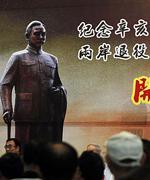 两岸共同纪念辛亥革命百年