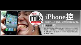 iPhone控