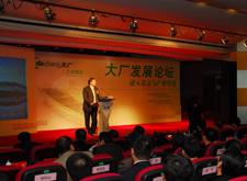 第一届大厂发展论坛 2007.11.18