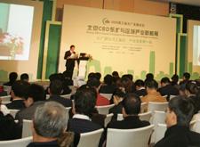 第三届大厂发展论坛 2009.11.18