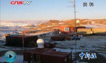 南极中山站将新建越冬宿舍和医院