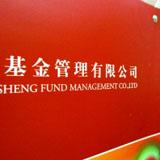 合资基金十年