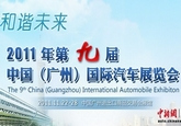 第九届广州国际车展