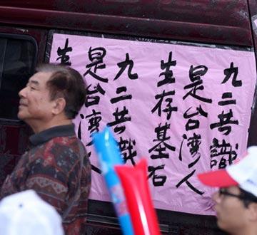 """台北游行队伍现""""认同九二共识,反倒退""""标语"""