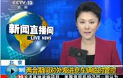 北京将对外埠车辆进行临时管控