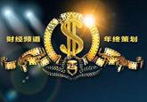 年终策划:2011财经大片录