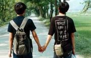 校园同性恋成艾难点
