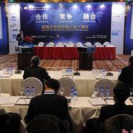 第十届跨国公司中国论坛