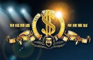 2011财经事件大片录